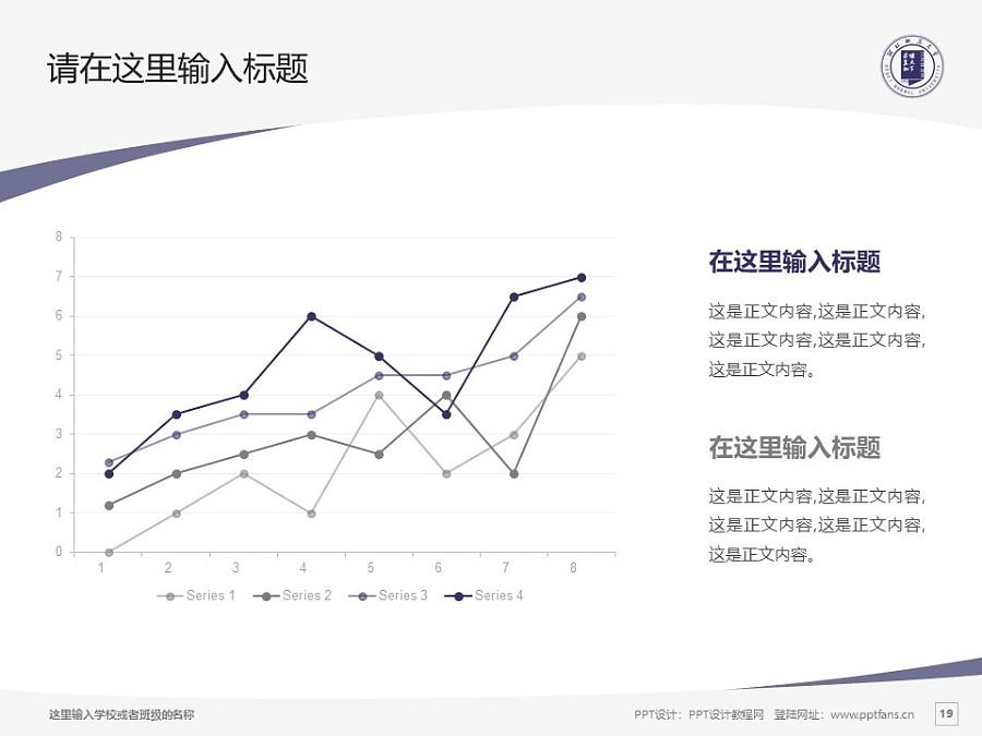 河北师范大学PPT模板下载_幻灯片预览图19