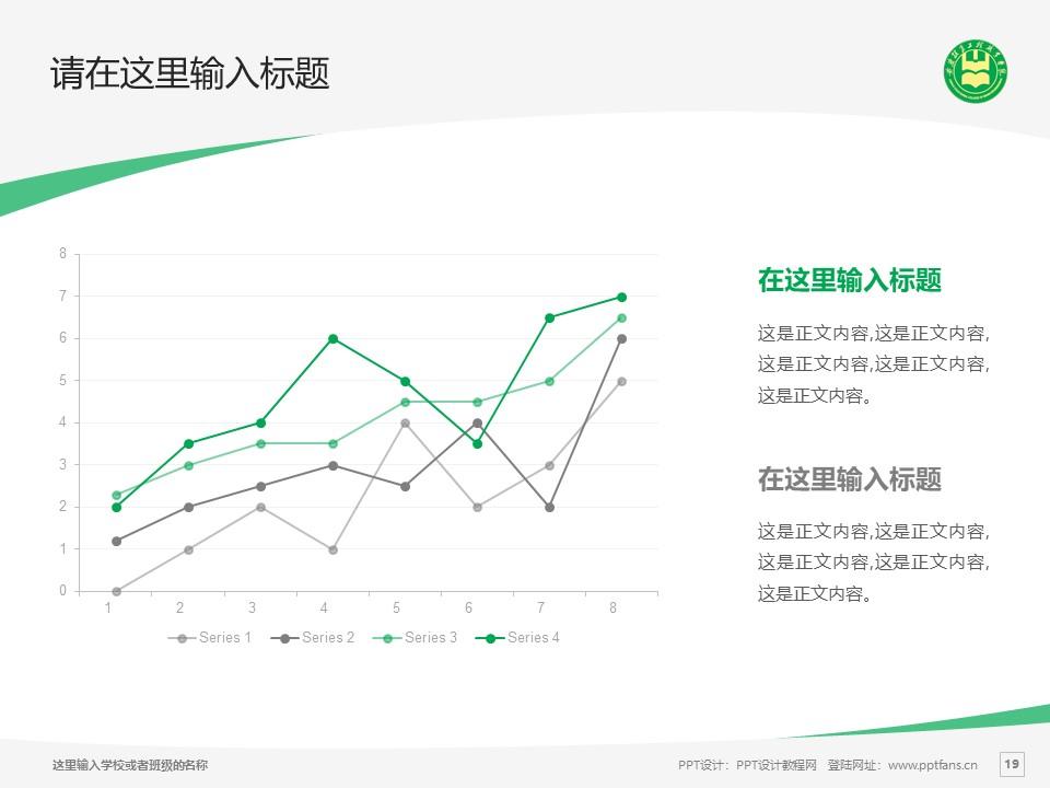 安徽粮食工程职业学院PPT模板下载_幻灯片预览图19