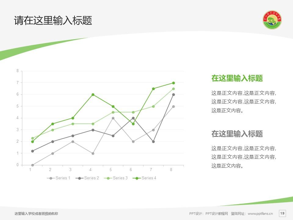 黄山职业技术学院PPT模板下载_幻灯片预览图19