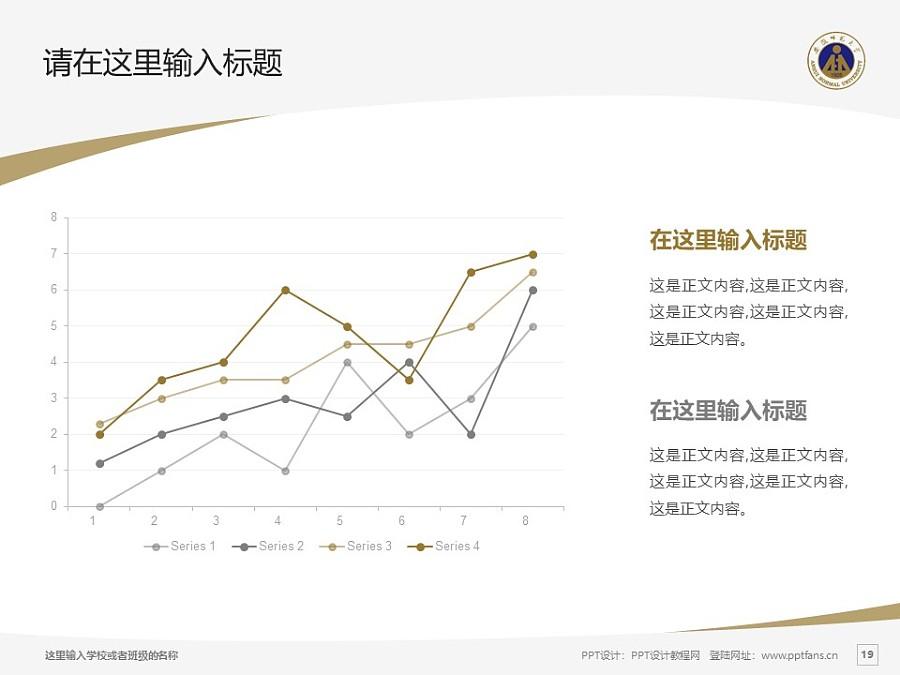 安徽师范大学PPT模板下载_幻灯片预览图19