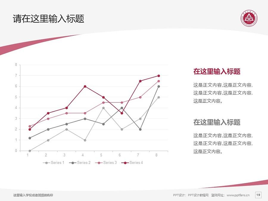 安徽工程大学PPT模板下载_幻灯片预览图19