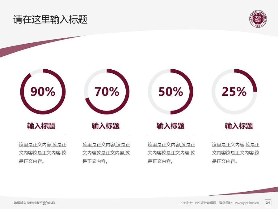 深圳大学PPT模板下载_幻灯片预览图24