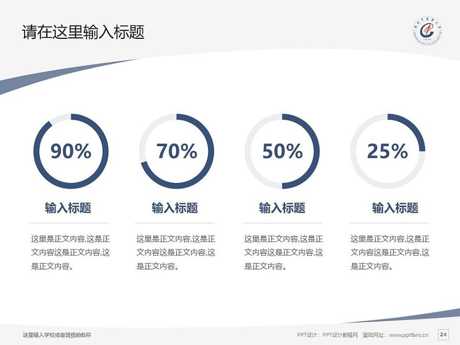 广州中医药大学PPT模板下载_幻灯片预览图24