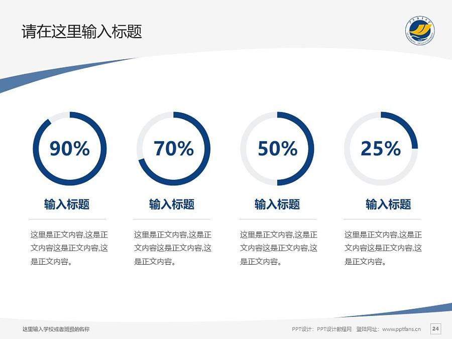 广东海洋大学PPT模板下载_幻灯片预览图24