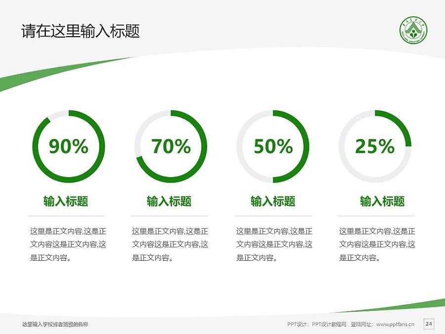 华南农业大学PPT模板下载_幻灯片预览图24