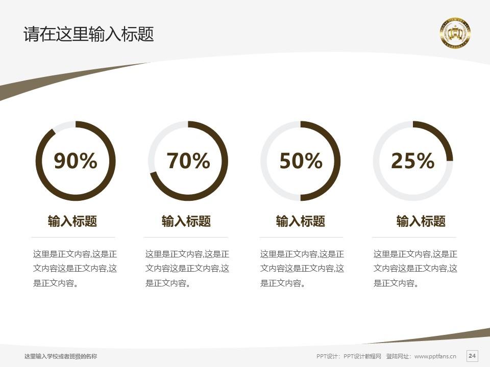 上海电影艺术职业学院PPT模板下载_幻灯片预览图24