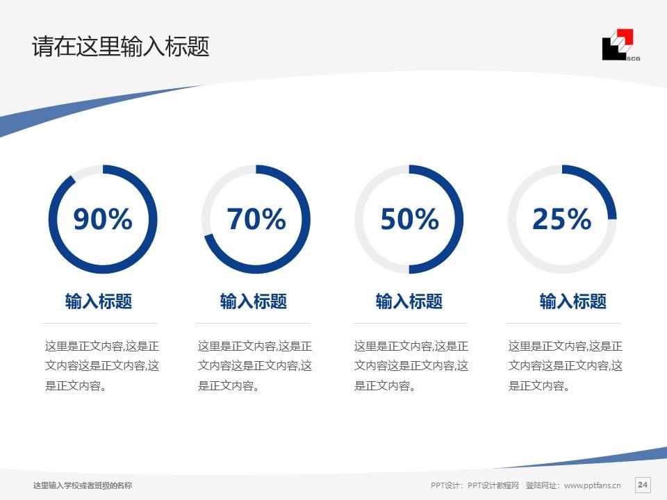 上海建峰职业技术学院PPT模板下载_幻灯片预览图24
