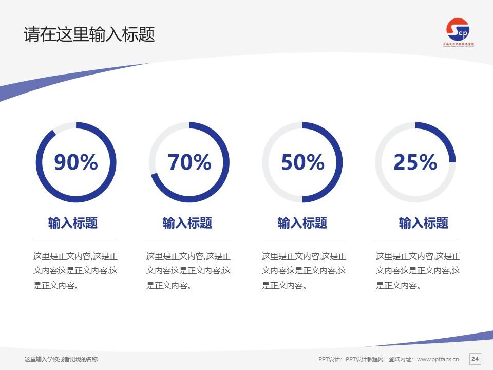 上海交通职业技术学院PPT模板下载_幻灯片预览图24