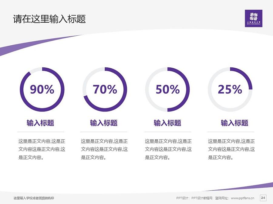 上海纽约大学PPT模板下载_幻灯片预览图24