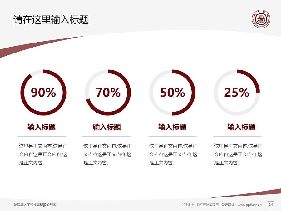 上海交通大学PPT模板下载_幻灯片预览图24