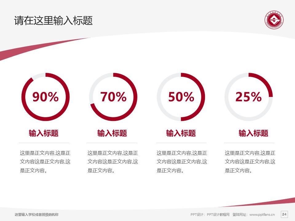 浙江金融职业学院PPT模板下载_幻灯片预览图24