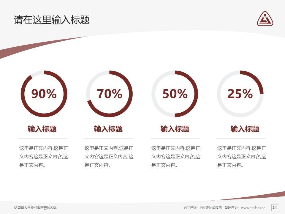浙江工贸职业技术学院PPT模板下载_幻灯片预览图24