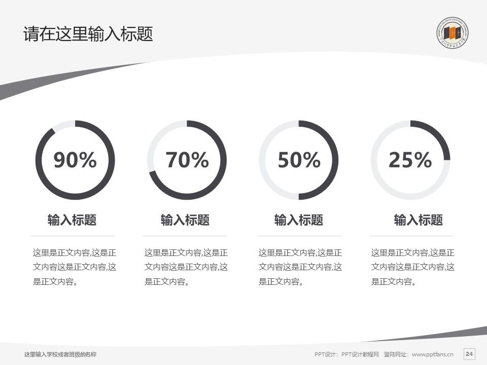 宁波城市职业技术学院PPT模板下载_幻灯片预览图24