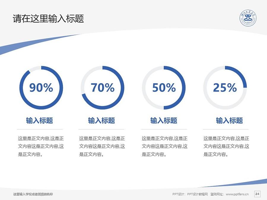 浙江工业大学PPT模板下载_幻灯片预览图24