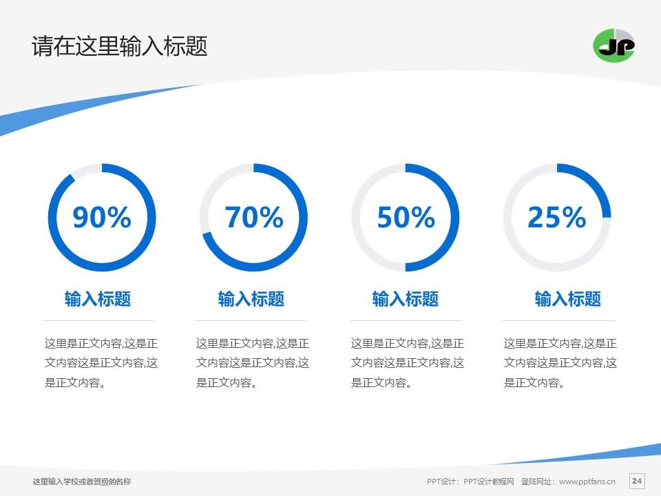 江阴职业技术学院PPT模板下载_幻灯片预览图24
