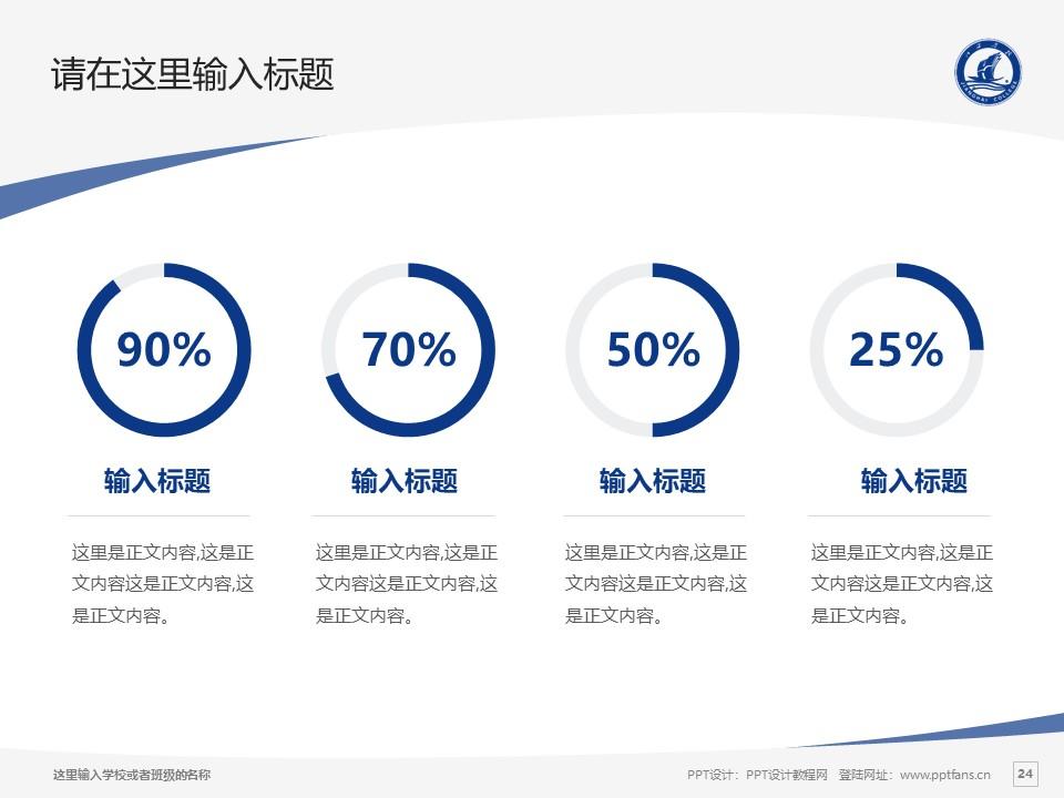 江海职业技术学院PPT模板下载_幻灯片预览图24