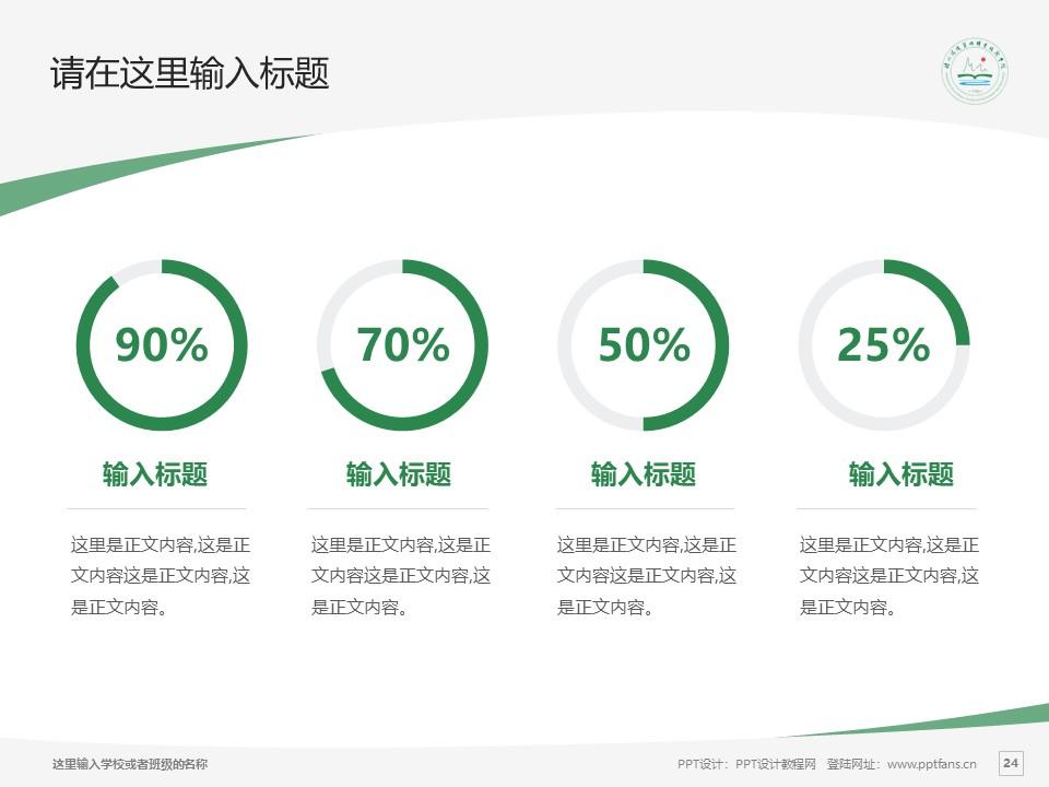 扬州环境资源职业技术学院PPT模板下载_幻灯片预览图24
