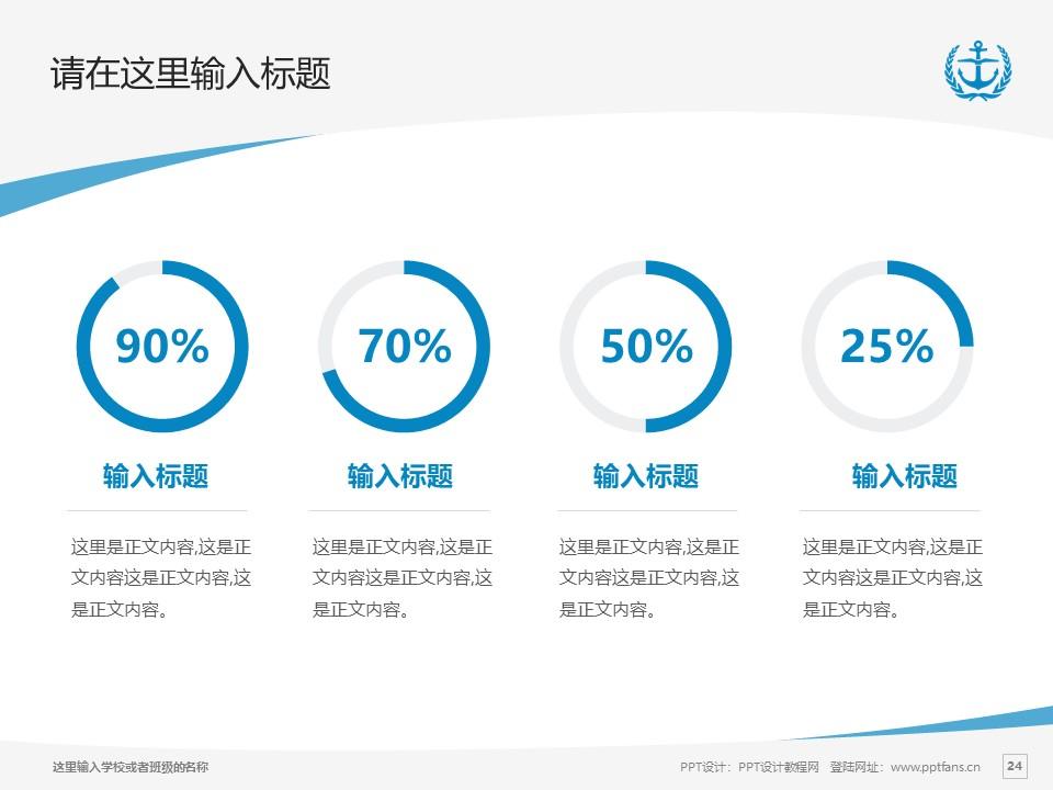 江苏海事职业技术学院PPT模板下载_幻灯片预览图24