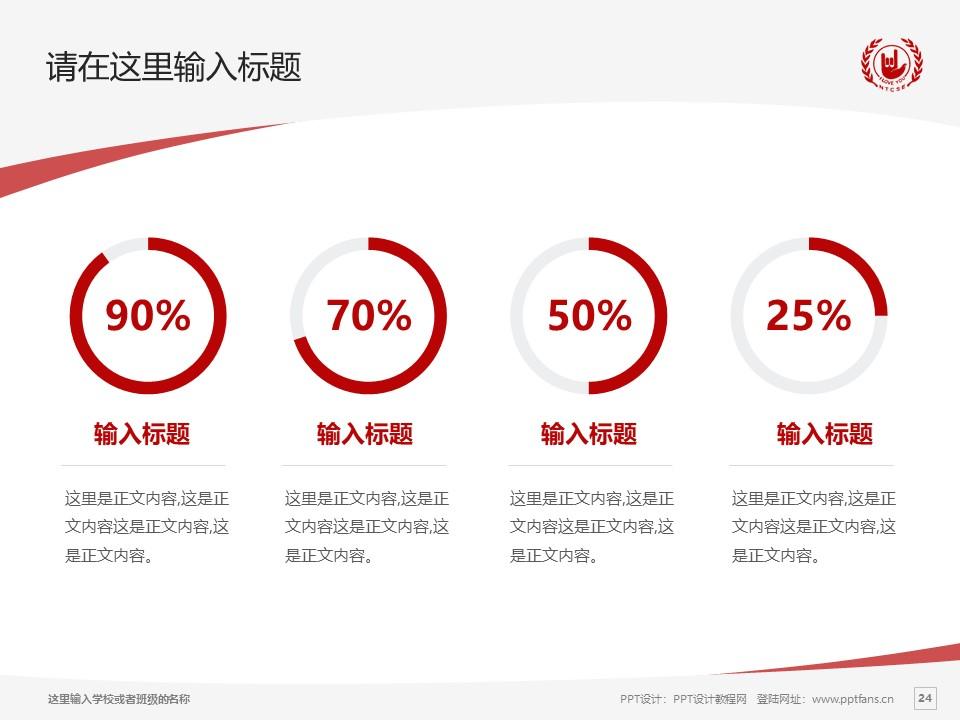 南京特殊教育职业技术学院PPT模板下载_幻灯片预览图24