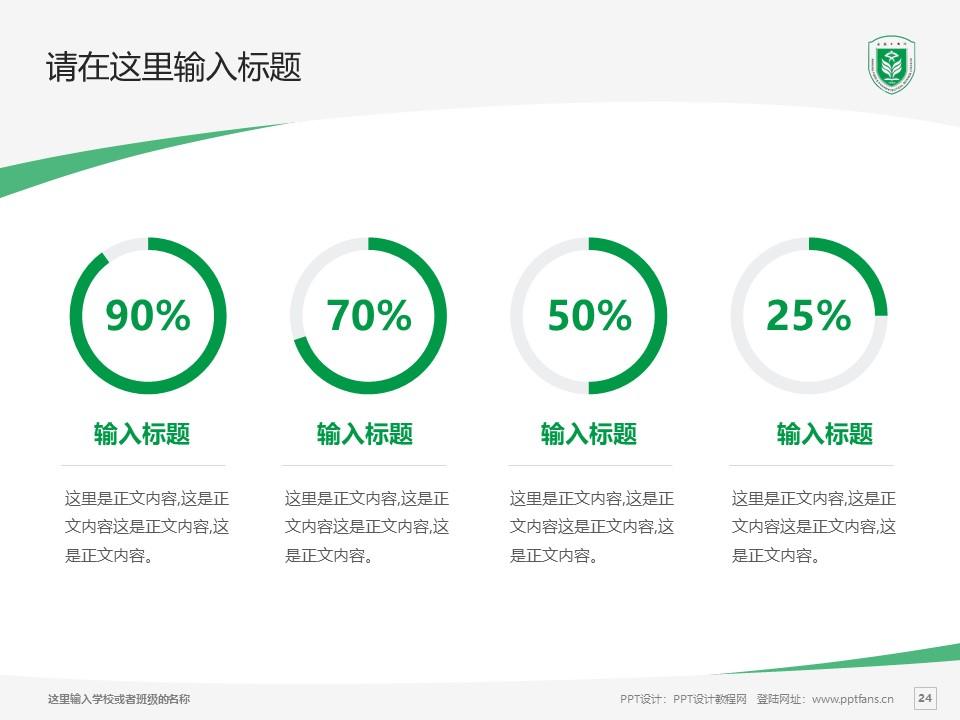 江苏食品药品职业技术学院PPT模板下载_幻灯片预览图24