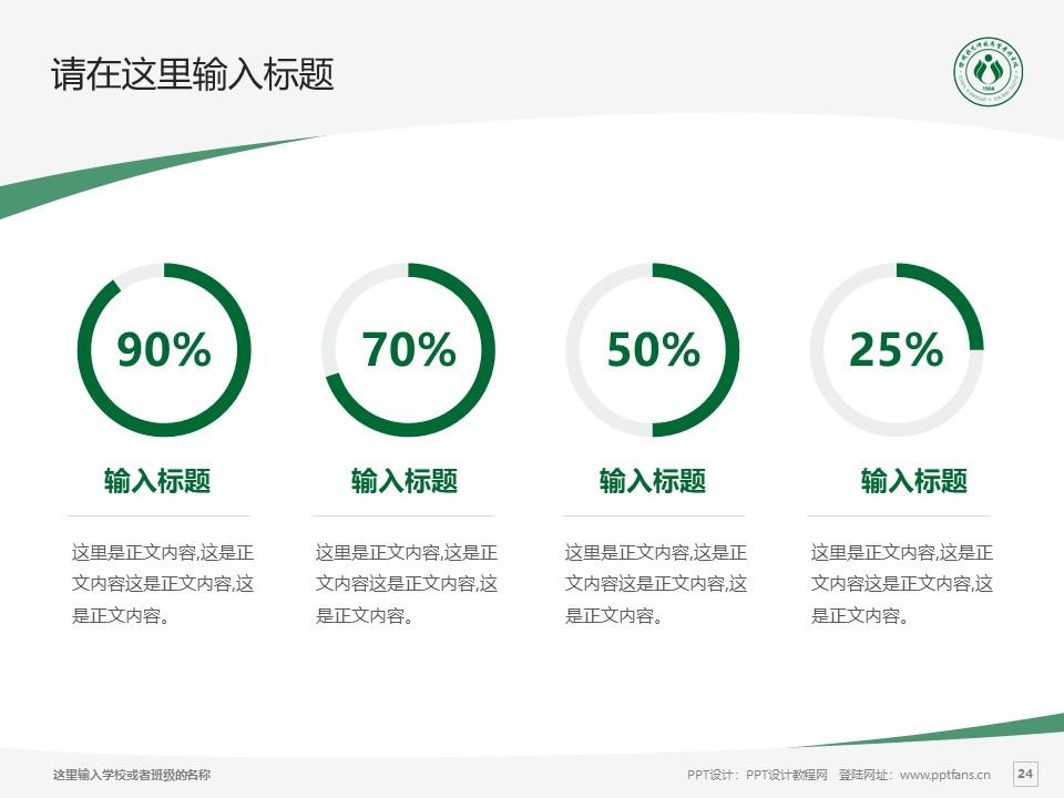 徐州幼儿师范高等专科学校PPT模板下载_幻灯片预览图24