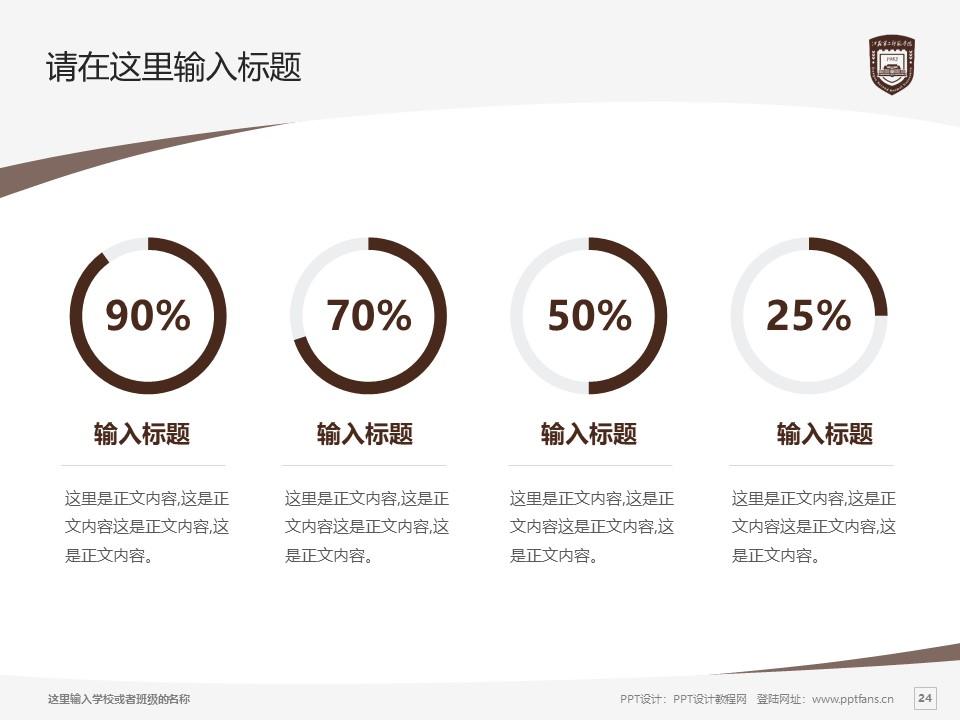 江苏第二师范学院PPT模板下载_幻灯片预览图24
