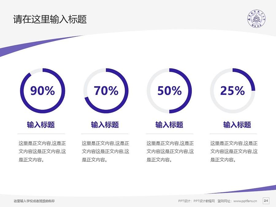 南京航空航天大学PPT模板下载_幻灯片预览图24