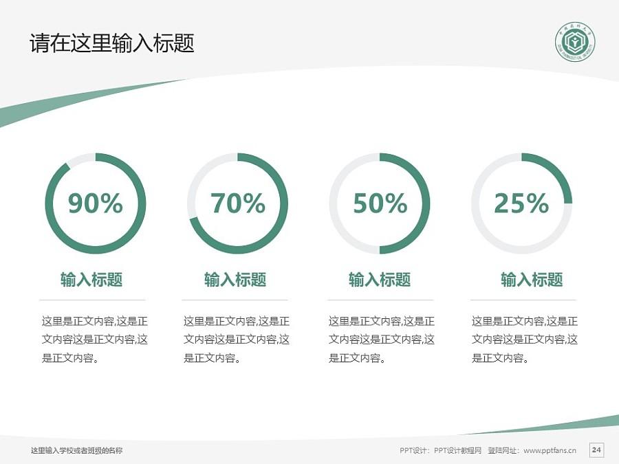中国药科大学PPT模板下载_幻灯片预览图24