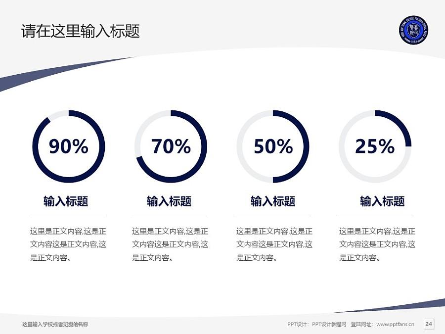 河北司法警官职业学院PPT模板下载_幻灯片预览图24