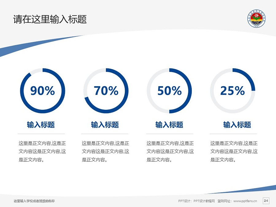 石家庄科技信息职业学院PPT模板下载_幻灯片预览图24