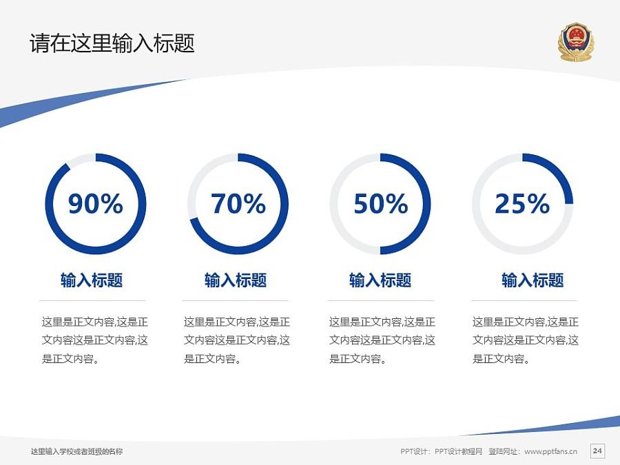 河北公安警察職業學院PPT模板下載_幻燈片預覽圖24