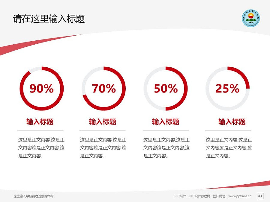 渤海石油职业学院PPT模板下载_幻灯片预览图24