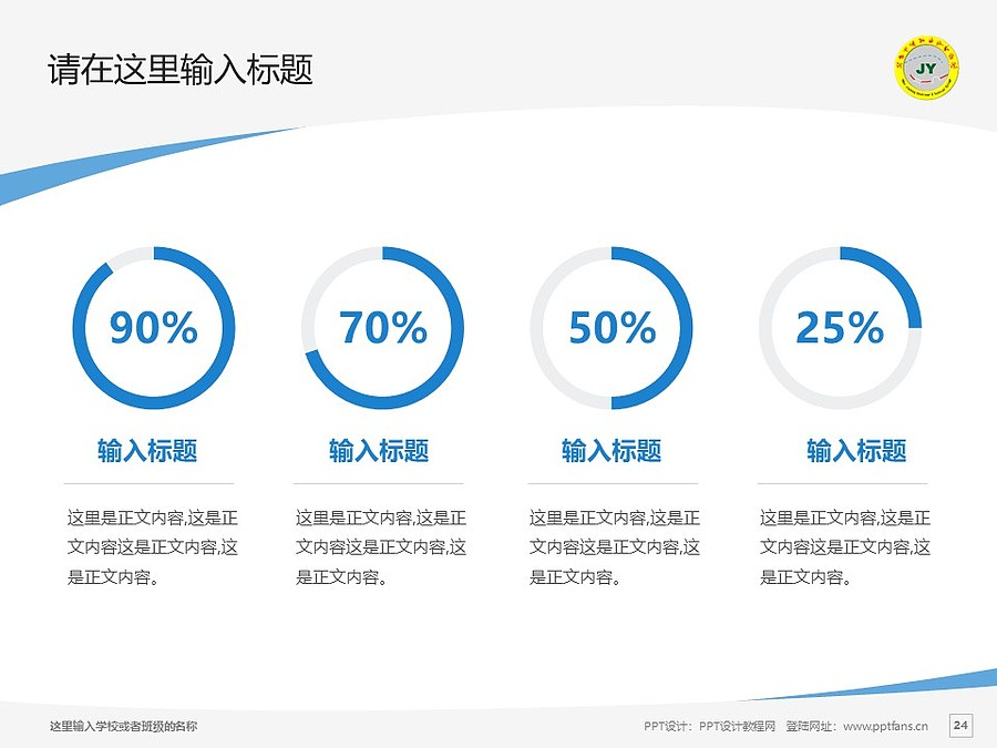 河北交通職業技術學院PPT模板下載_幻燈片預覽圖24