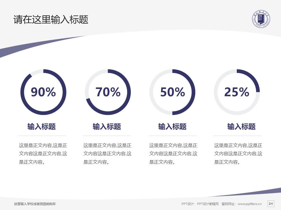 河北师范大学PPT模板下载_幻灯片预览图24