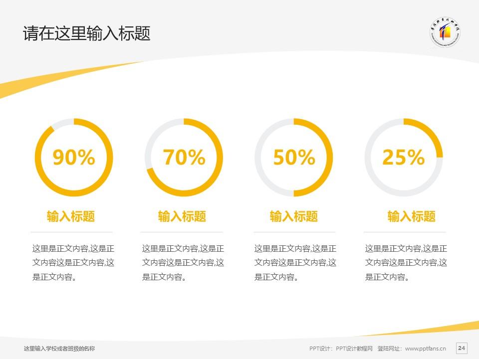 阜阳职业技术学院PPT模板下载_幻灯片预览图24