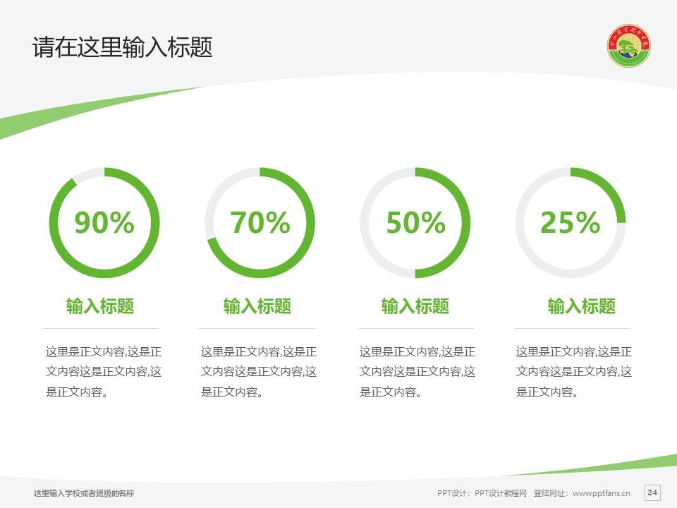 黄山职业技术学院PPT模板下载_幻灯片预览图24