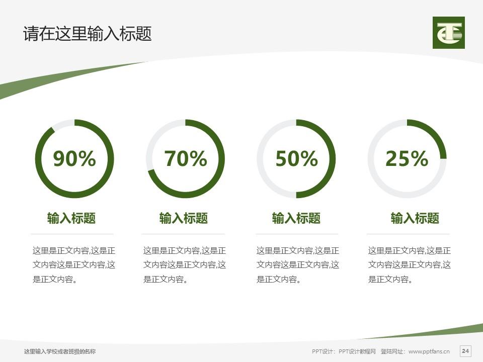 民办安徽旅游职业学院PPT模板下载_幻灯片预览图24