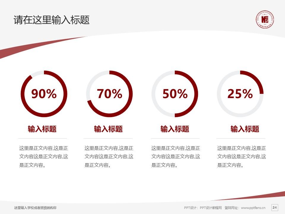民办合肥财经职业学院PPT模板下载_幻灯片预览图24