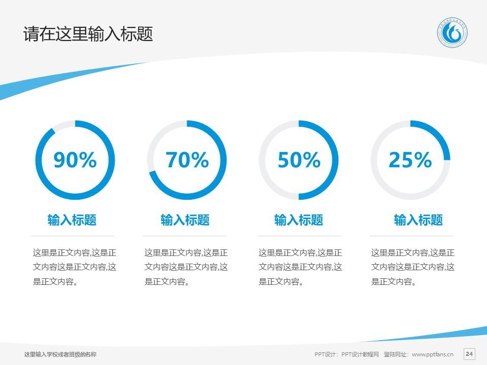 民办合肥滨湖职业技术学院PPT模板下载_幻灯片预览图24