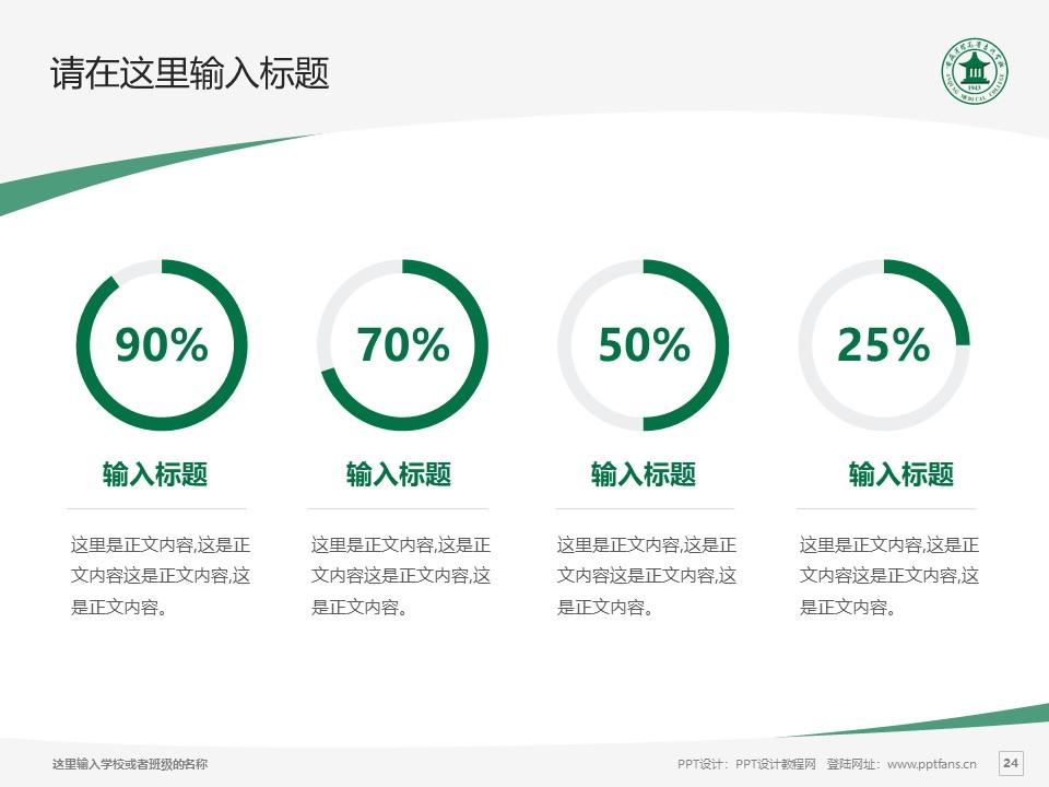 安庆医药高等专科学校PPT模板下载_幻灯片预览图24
