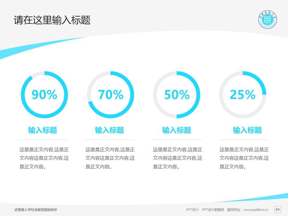 淮北师范大学PPT模板下载_幻灯片预览图24