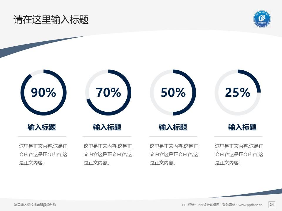 福州海峡职业技术学院PPT模板下载_幻灯片预览图24
