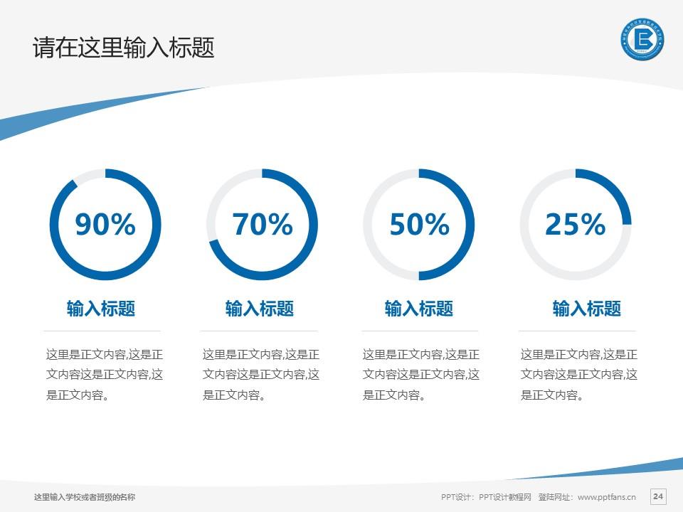 福建对外经济贸易职业技术学院PPT模板下载_幻灯片预览图24