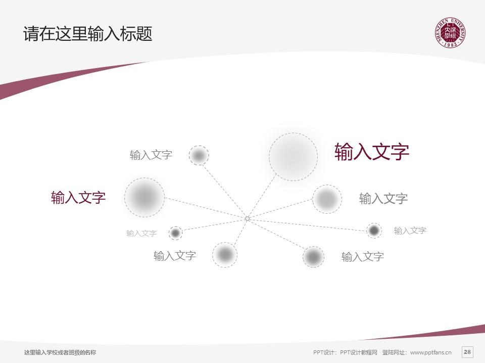 深圳大学PPT模板下载_幻灯片预览图28