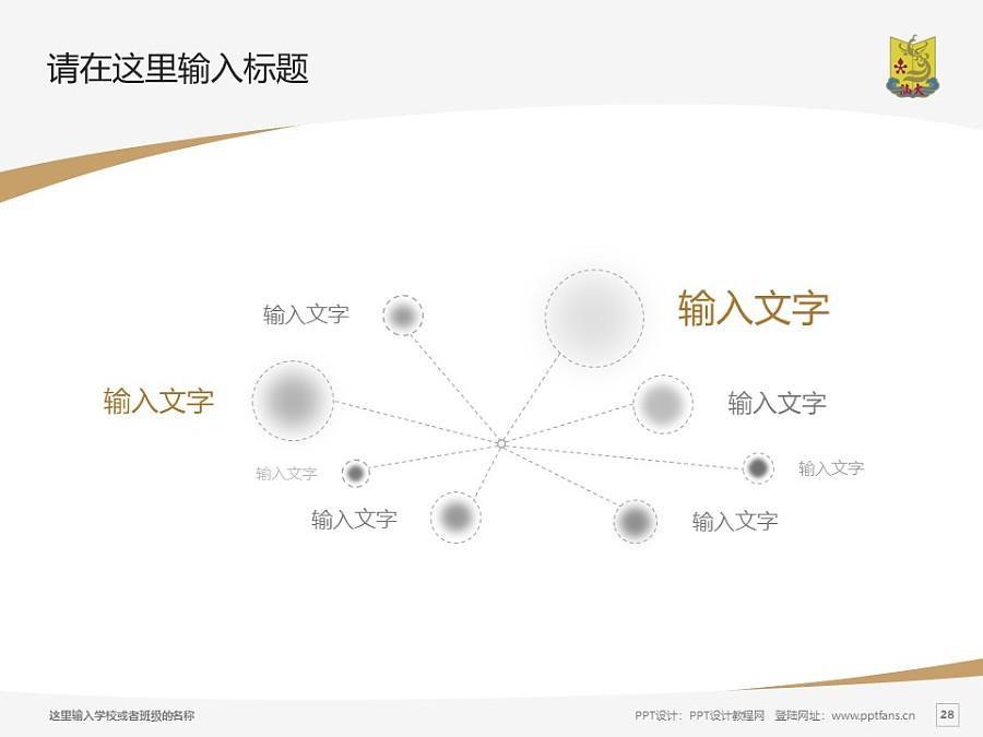汕头大学PPT模板下载_幻灯片预览图28