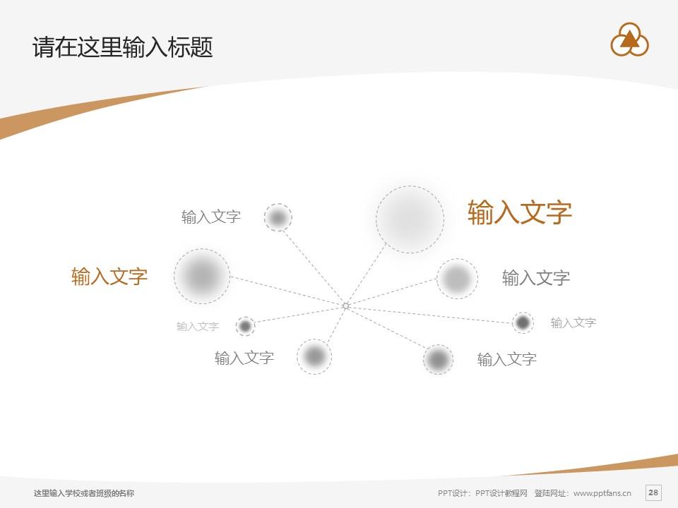 上海中华职业技术学院PPT模板下载_幻灯片预览图28