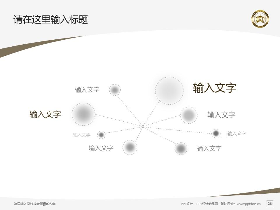 上海电影艺术职业学院PPT模板下载_幻灯片预览图28