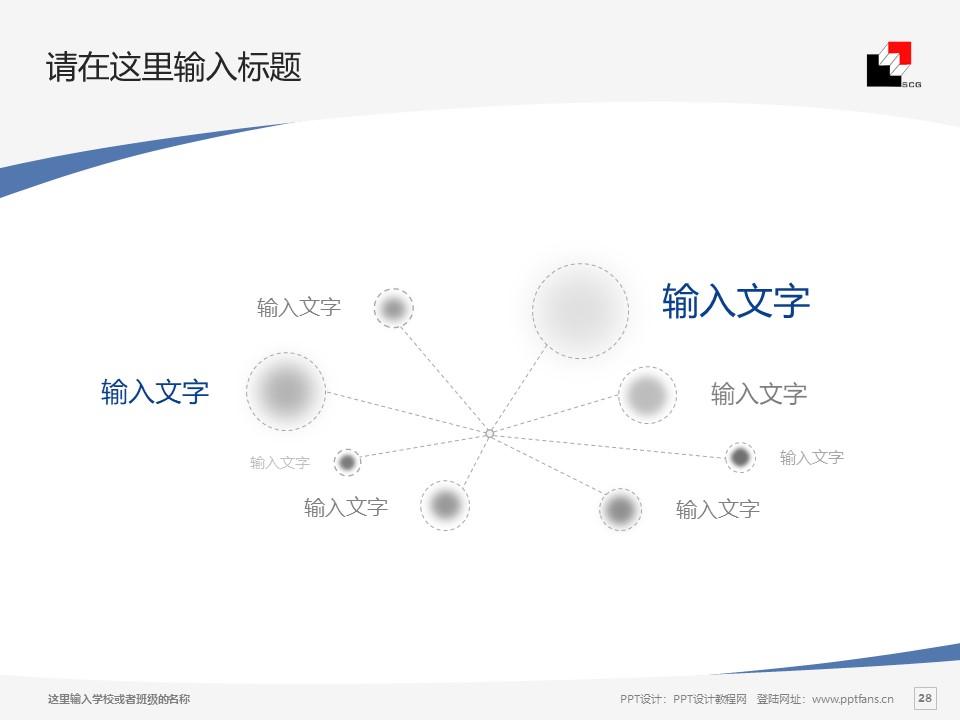 上海建峰职业技术学院PPT模板下载_幻灯片预览图28