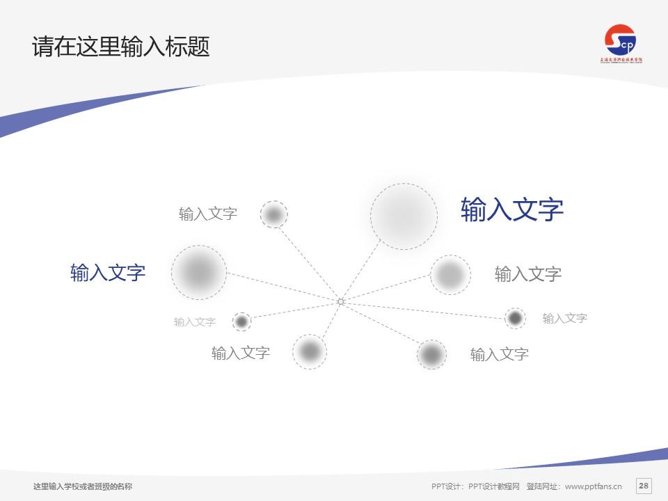 上海交通职业技术学院PPT模板下载_幻灯片预览图28