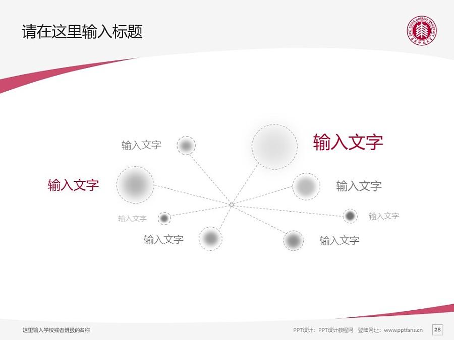 华东师范大学PPT模板下载_幻灯片预览图28